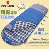 純棉睡袋成人 戶外室內加厚冬季四季單人雙人旅行隔臟露營睡袋igo