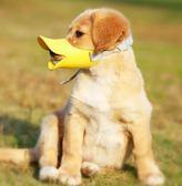 狗狗鴨嘴套防嘴套狗狗防叫器止吠器寵物用品
