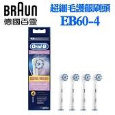 【BRAUN 德國百靈】Oral-B 超細毛護齦刷頭 (4入)EB60-4