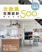 (二手書)設計師不傳的私房秘技:北歐風空間設計500【暢銷改版】
