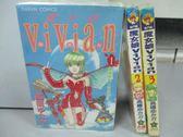 【書寶二手書T2/漫畫書_LNS】魔女娘Vivian_1~3集合售_高橋