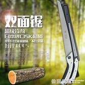 鋼鋸刀手鋸木工鋸園林鋸子進口技術日本德國園藝折疊鋸手據 鋒利  依夏嚴選