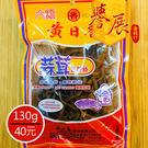 【譽展蜜餞】黃日香蒜茸豆乾絲/130g/...