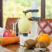 多功能全自動削皮器奇異果水果刀去皮電動梨土豆削皮神器削蘋果機  凱斯盾數位3C