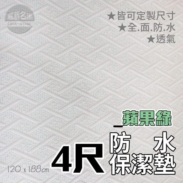 【嘉新名床】蘋果綠防水保潔墊《特殊4尺》