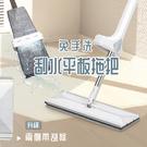 莫菲思 新升級兩側刮水條 乾濕兩用加寬平板拖把 附贈纖維布x2