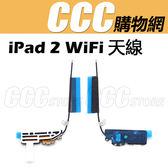 iPad 2 WiFi 天線 細胞天線 ipad2 wifi 維修 DIY 零件