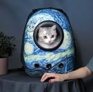 寵物外出包 維利亞貓包外出便攜貓背包貓咪太空艙寵物貓書包雙肩TW【快速出貨八折下殺】