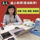 高元 普通化學(李鉌)  (109行動版)