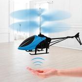 手感應飛行器遙控耐摔飛機男孩懸浮無人機迷你玩具充電發光直升機【快速出貨八折搶購】