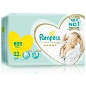 【幫寶適】一級幫紙尿褲/尿布(NB)32片X8包/箱日本原裝境內版