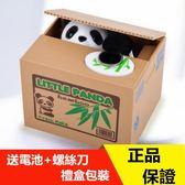 偷錢貓存錢罐熊貓銀行儲蓄罐電動 無聊盒子 小禮物 【潮男街】