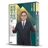 從實力原則談競爭與鬥爭(DVD)