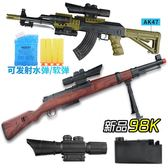 水彈槍 絕地98k狙擊可發射模型子彈AK手動水彈槍玩具槍成人仿真 玩趣3C