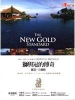 二手書博民逛書店《獅與冠的傳奇:麗思.卡爾頓The New Gold Stand