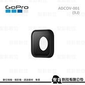 GoPro ADCOV-001 HERO9 Black 專用 替換防護鏡頭【公司貨】9j