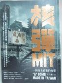 【書寶二手書T1/社會_GUL】核彈MIT;一個尚未結束的故事_賀立維