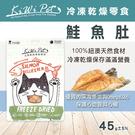 【毛麻吉寵物舖】KIWIPET 天然零食 貓咪冷凍乾燥系列 鮭魚肚 約45g 寵物零食/貓零食