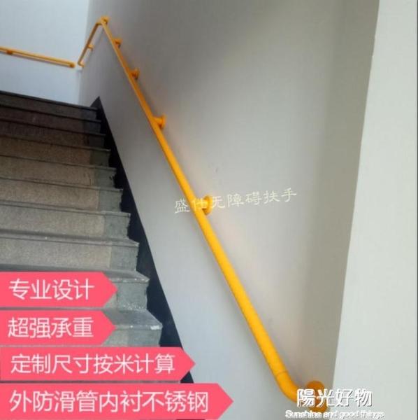 扶手無障礙走廊欄桿老人樓梯殘疾人浴室衛生間安全防滑不銹鋼拉手 NMS陽光好物
