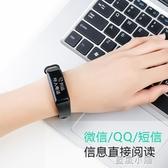 全程通W3手環智慧運動手錶防水多功能計步器手機通用QM 藍嵐