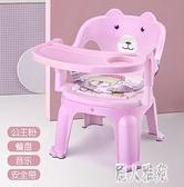 兒童餐椅帶餐盤寶寶吃飯桌叫叫椅嬰兒椅子餐桌靠背學坐塑料小凳子『麗人雅苑』