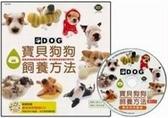 (二手書)寶貝狗狗飼養方法