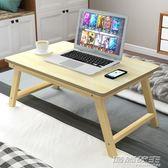 寢室宿舍筆記本電腦桌床上用懶人桌實木大號可折疊學習小書桌子書      時尚教主