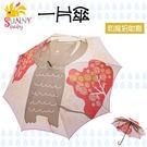 一片傘-和風招財貓
