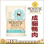 ◆MIX米克斯◆【下殺優惠】活力滋【成貓-鴨肉配方 11.5磅】WDJ推薦首選天然貓糧