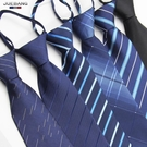領帶男正裝商務8cm職業深藍黑色一易拉得拉鏈免打新郎結婚慶懶人 降價兩天