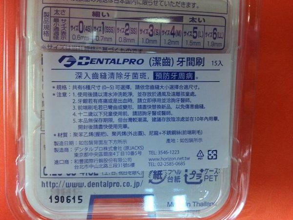 314834#潔齒 牙間刷 4 (M) 1.2mm 15入