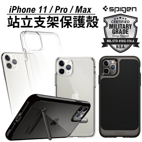 SGP / Spigen 台灣公司貨 iPhone 11 / Pro / Pro Max 軍規認證 透明 站立 支架