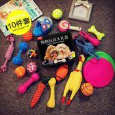寵物狗狗玩具耐咬磨牙泰迪金毛幼犬小狗慘尖叫雞發聲狗玩具球用品 易貨居