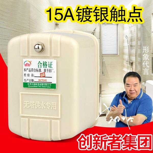 單相220v壓力開關家用水泵機械可調壓自動無塔供