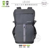 《飛翔無線3C》Caseman 卡斯曼 LB100 自由人系列 攝影雙肩後背包│公司貨│單眼相機包 露營旅遊包