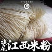 柳丁愛 旗尾 江西米粉500G【A703】南昌炒粉 湖南桂林米粉 手工米粉 乾米線 批發