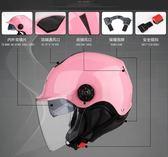 安全帽 電瓶車頭盔保暖防曬可拆卸雙鏡片防紫外線四季通用 KB2870【野之旅】