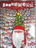 【書寶二手書T1/少年童書_XCC】100個耶誕老公公_谷口智則,  陳珊珊