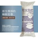 透氣舒適可水洗枕(45x75cm)台灣製...