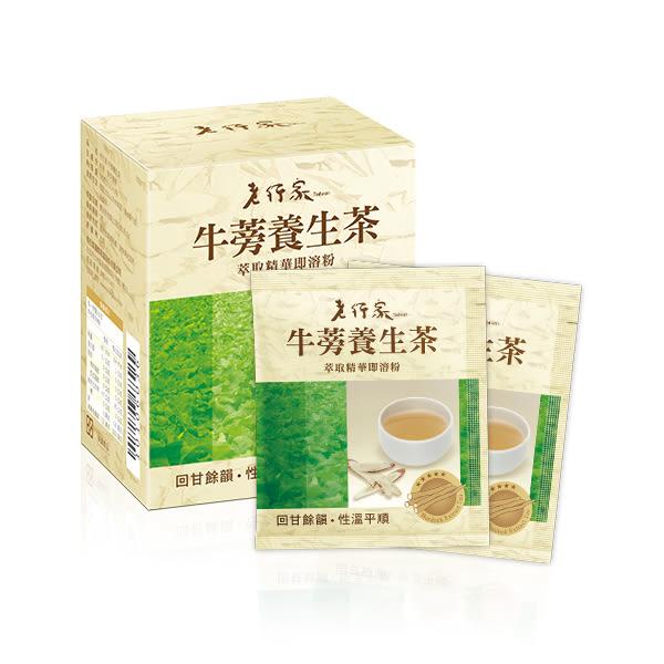 X6盒【老行家】牛蒡養生茶  含運價990元