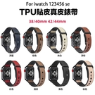 apple watch 1-6 適用蘋果手錶真皮錶帶 Apple Watch 1/2/3/4/5/6/se代TPU貼皮腕帶