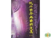 [網音樂城] 流行古箏樂譜精選集(一) 古箏 旅行箏 教材 書籍 課本(繁體)