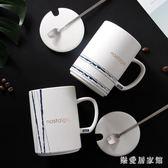 北歐風咖啡創意牛奶水杯情侶杯子一對陶瓷帶蓋勺辦公室馬克杯 QG5317『樂愛居家館』