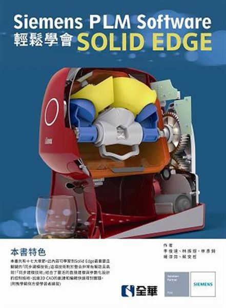 Siemens PLM Software輕鬆學會SOLID EDGE