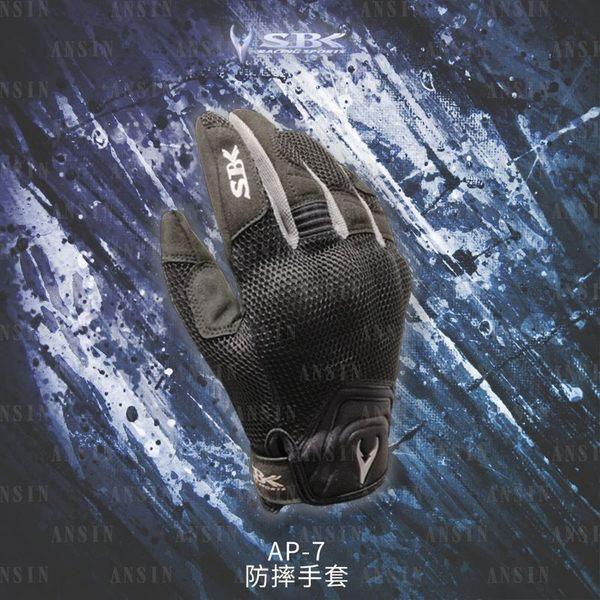 [中壢安信]SBK AP-7 AP7 黑灰 夏季 短版 防滑 防摔手套 硬式護具 手套