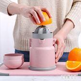 家用榨汁機橙汁簡易便攜手動學生宿舍榨汁杯子迷你水果原汁機小型 LR6198【艾菲爾女王】