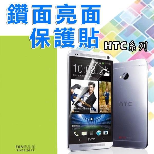 E68精品館 鑽石 銀鑽 HTC 蝴蝶機 M7/M8 保護貼 手機膜 ONE MAX T6 蝴蝶S 閃鑽 保貼 貼膜 鑽面