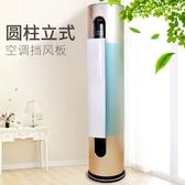 立式櫃機冷氣擋風板美的圓柱冷氣防直吹導風板月子冷氣擋風罩wy