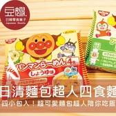 【豆嫂】日本泡麵 日清麵包超人泡麵 4食入/3食入(烏龍/醬油拉麵)
