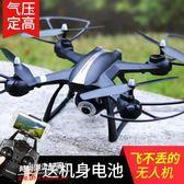 空拍機 氣壓定高送1共2塊電池耐摔遙控飛機大型四軸飛行器直升無人機航模航拍高清專業兒童玩具